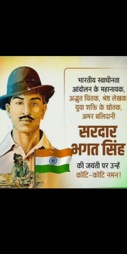 #bhagat_singh jayanti# #indianarmy #roposostar