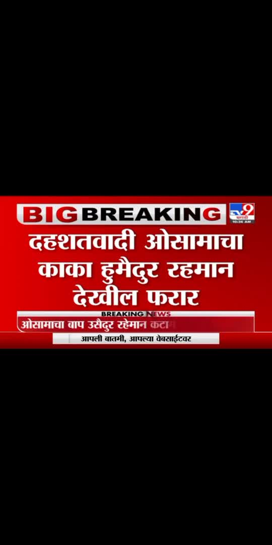 #tv9 marathi live updates