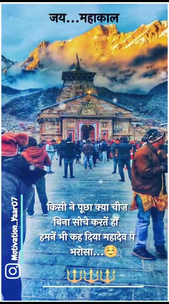 #jaimahakaal #bholaparbatka