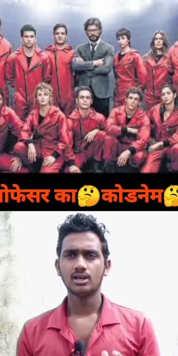 प्रोफेसर का कोडनेम.#moneyhiest#viral#netaflix#season1#factsaboutmoneyhiest #trending #you2020 #sayitwitheyes #missindia2020 #virtualvacation#basanti