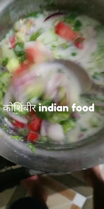 कोशिंबीर #indianfood #verynice