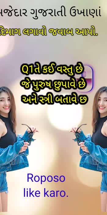 #gujju  #gujju #gujju_the_great  #gujju_gyan