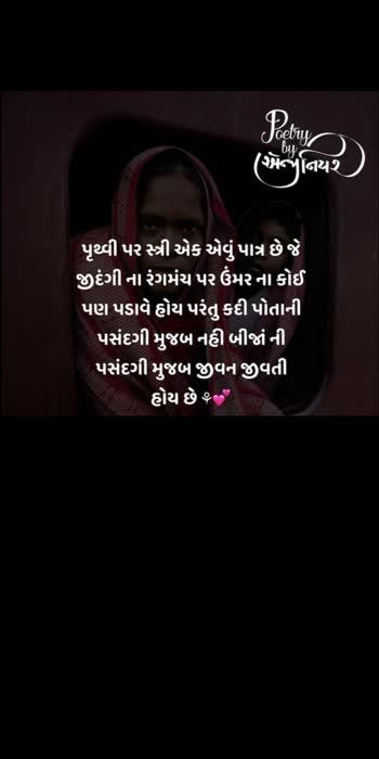 #narishakti